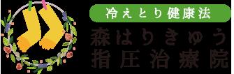 中野新橋の冷え取り鍼灸指圧治療院 森はりきゅう指圧治療院
